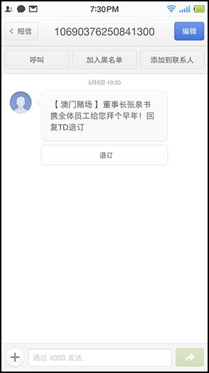 短信预订.png