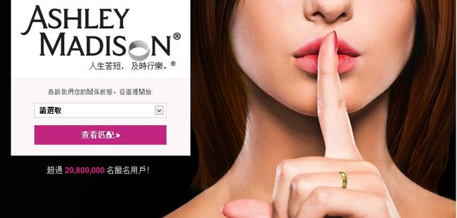 【今日看点】婚外情服务 AshleyMadison :社交需求的进化