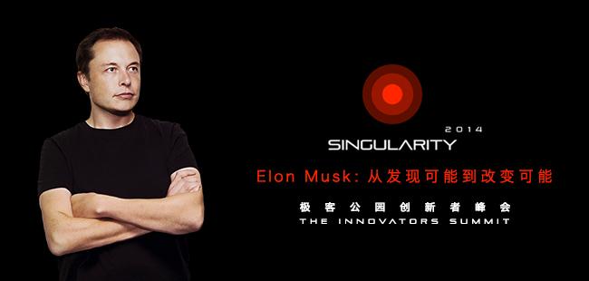 Elon Musk 空降极客公园,4月21日创新者峰会见