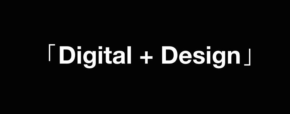 数字与设计,如何改变了我们的当下生活?