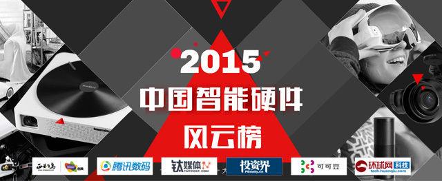 72 变颁发「2015 中国智能硬件风云榜&达人榜」