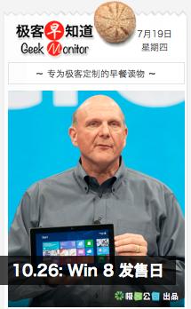 10.26: Win 8 发售日 | 极客早知道2012年7月19日