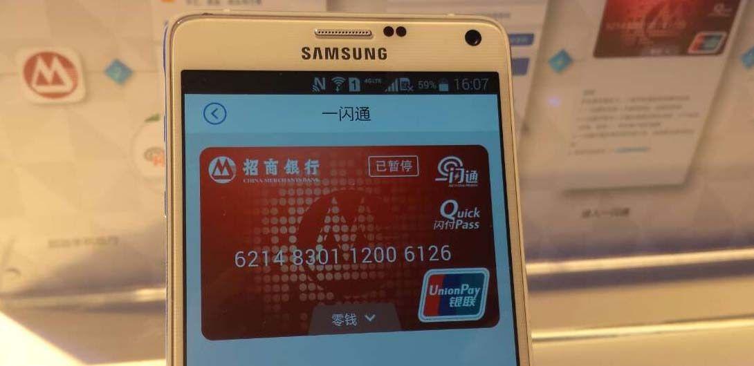 """从手机到 ATM 机,招行""""一闪通""""终于想明白了 NFC 支付"""
