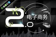 活动报道 - 电子商务 2.0(上海站)