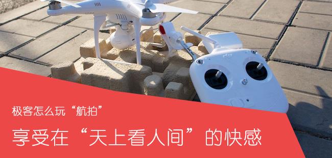 """普通人也能拥有的""""无人机"""":用Phantom 2 Vision玩航拍"""