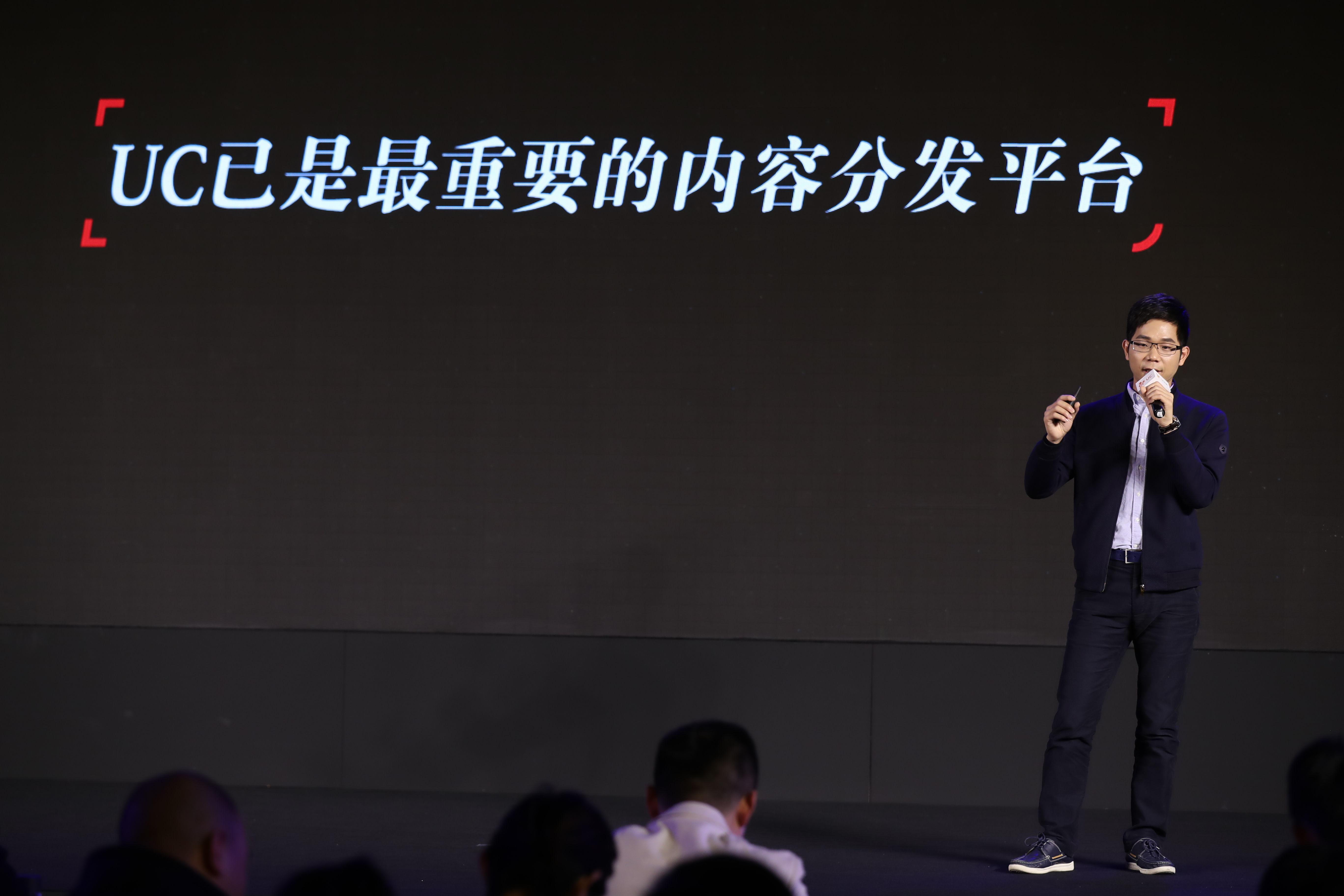 第三张图:阿里巴巴文化娱乐集团UC副总经理吴梁伟发表题为《为内容提供价值服务》的主题演讲.JPG