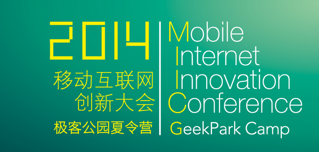 MIIC2014·极客公园年度公开课前瞻——商业世界新生态
