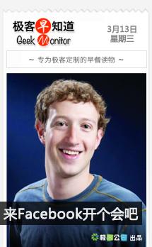 来 Facebook 开个会吧 | 极客早知道2013年3月13日