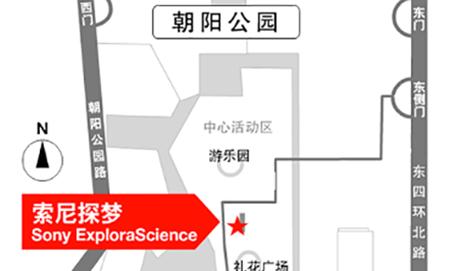 索尼探梦馆 • 北京