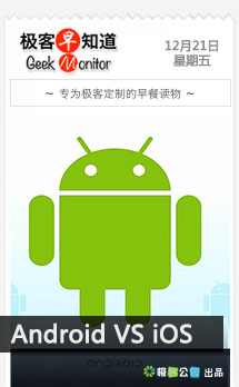 Google Play VS App Store | 极客早知道 2012 年 12 月 21 日
