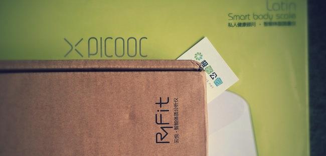 【免费得】Picooc & Ryfit 青春版,想瘦请抓紧