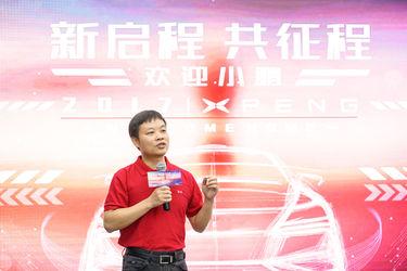 独家专访何小鹏:我为何转身 all in 新造车