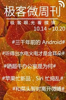 三千年的历史 | 极客微周刊 2012.10.14~2012.10.20