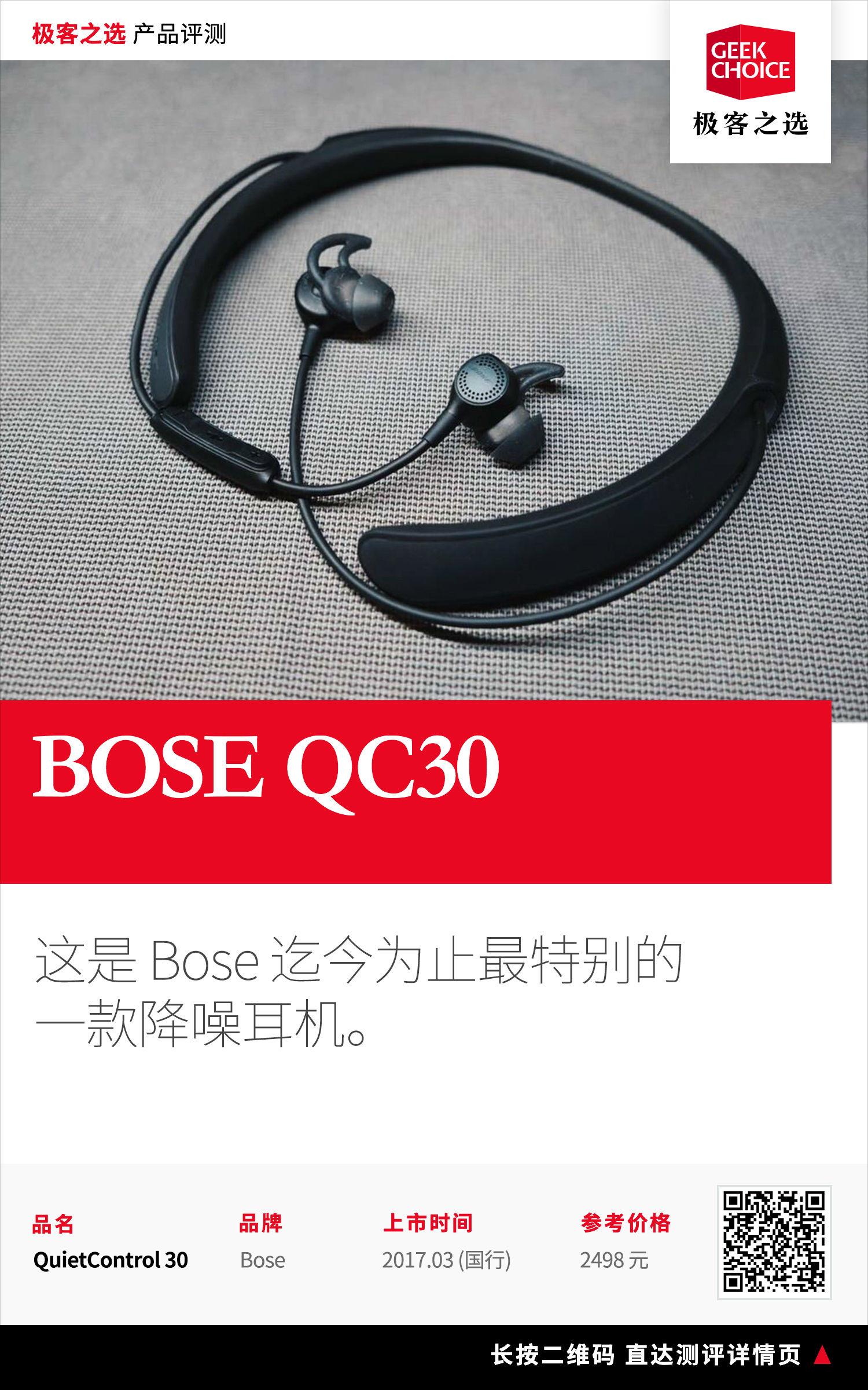 QC30.jpg
