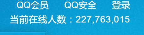 捕获QQ在线人数.PNG