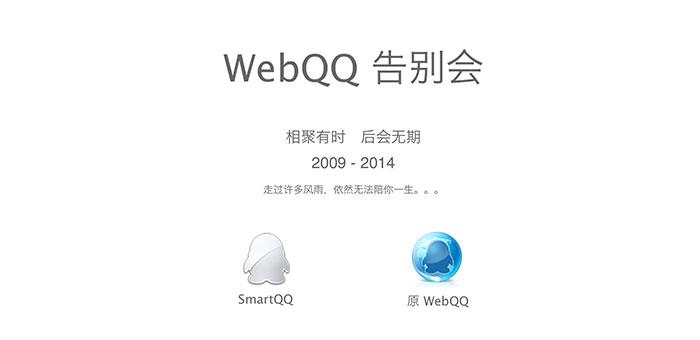 今日看点:WebQQ,终将逝去的实验工厂