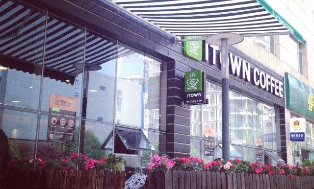 ITOWN • 创业咖啡馆(爱糖咖啡)