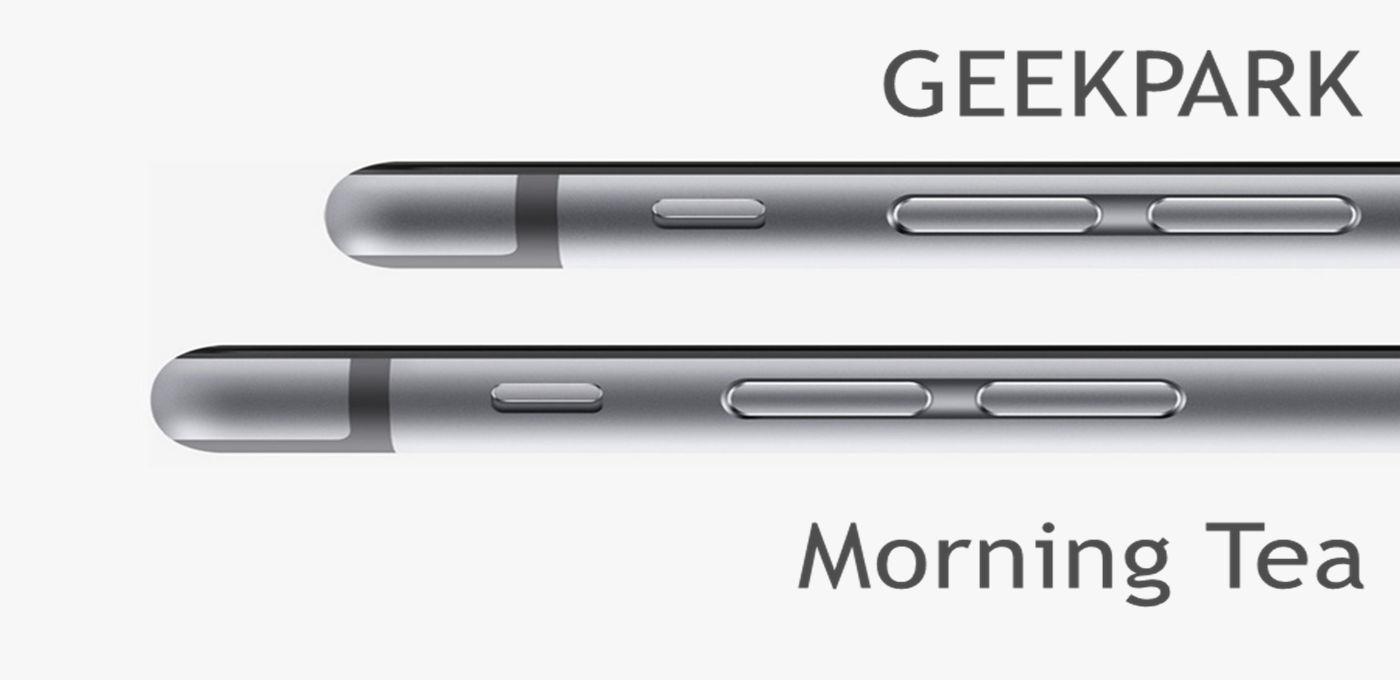 iPhone 6S或提供更快的网速以及更长的续航时间 | 极客早知道 2015 年 7 月 2 日