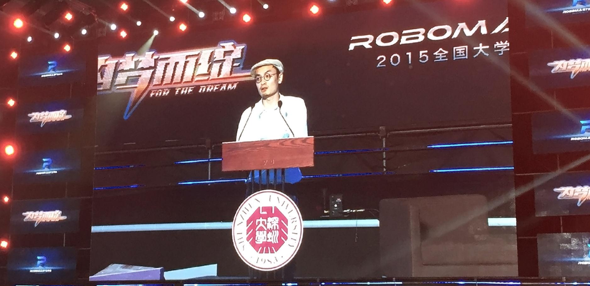极少公开演讲的大疆创始人为何在大学生机器人大赛露面?