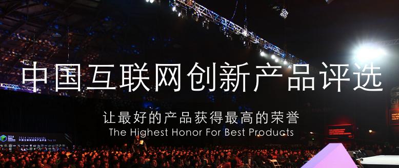 第六届中国互联网创新产品评选启动报名啦