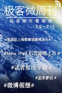泷泽萝拉 | 极客微周刊  2012.7.9~2012.7.15