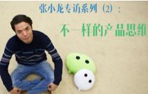张小龙专访系列(2):不一样的产品思维