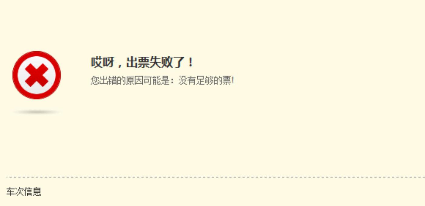 春运火车票今日开抢,外媒质疑小米高估值丨 极客早知道 2015 年 11 月 26 日