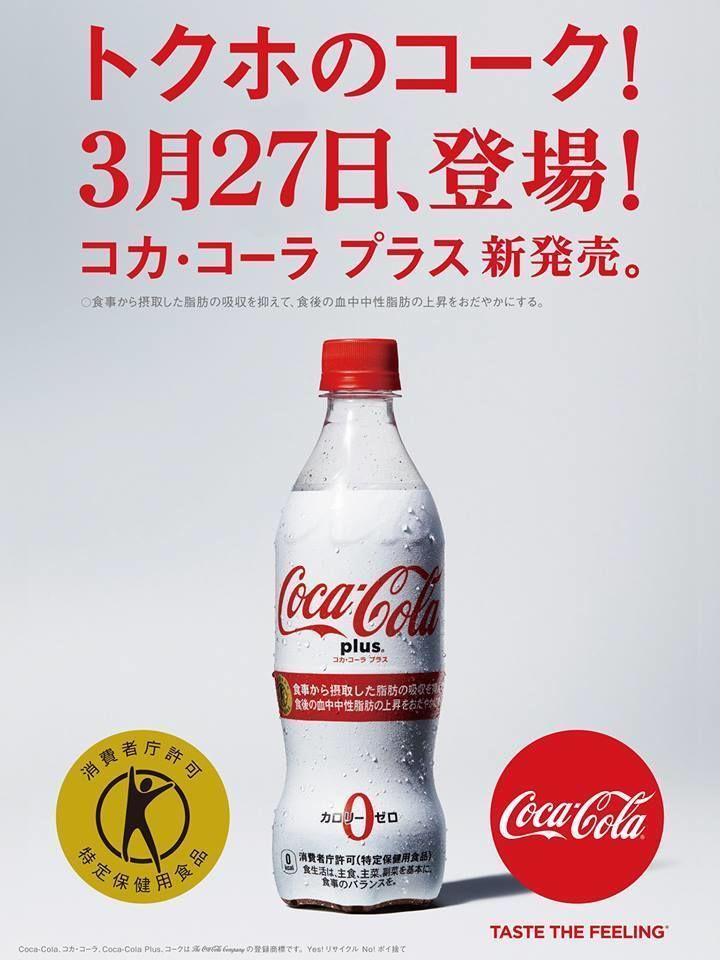 coca-cola-plus.jpg