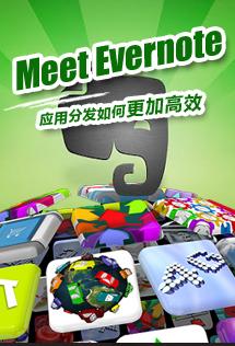 极客活动 -  Meet Evernote | 应用分发如何更加高效