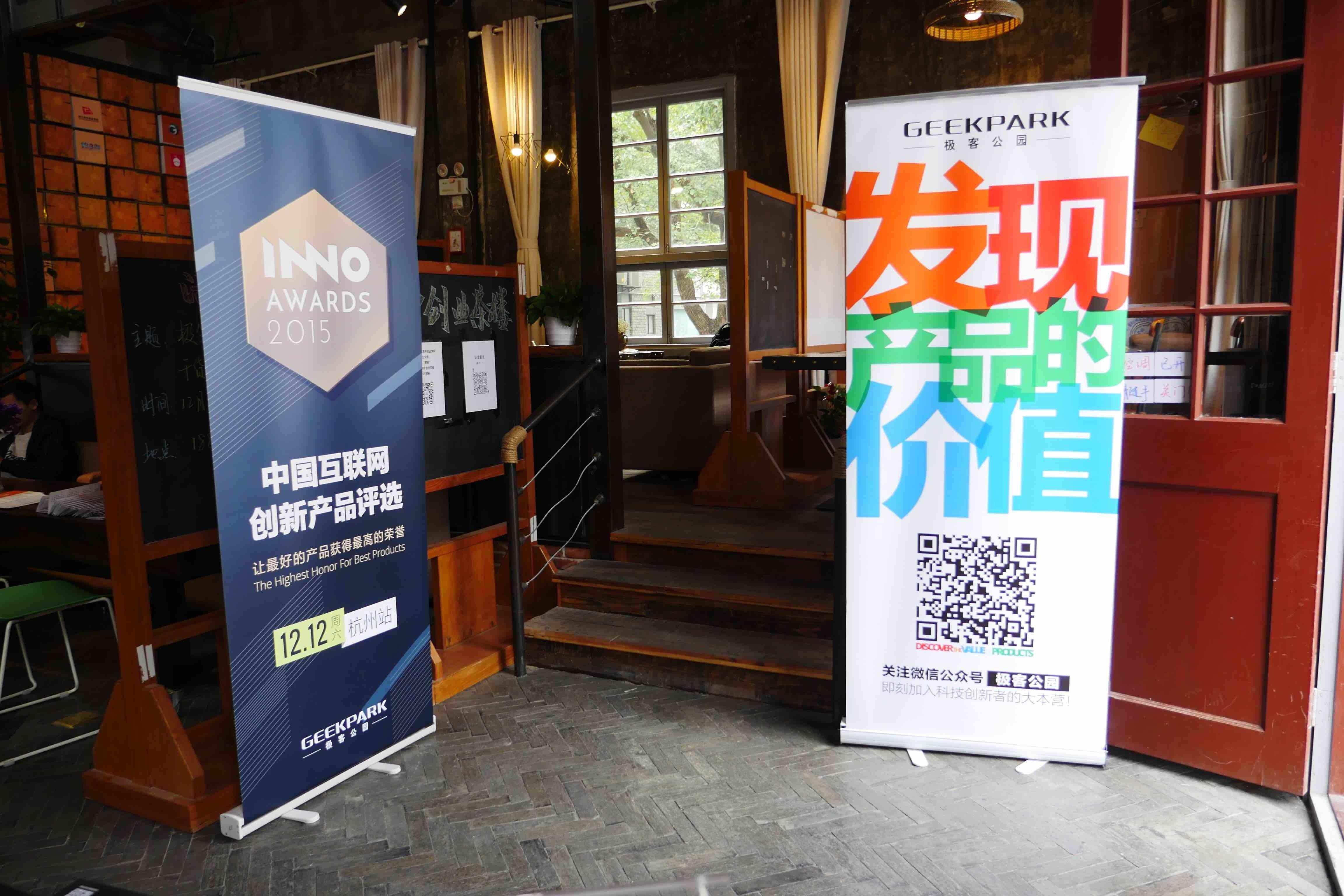 2015 中国互联网创新产品评选巡演杭州站:未来生活的步伐
