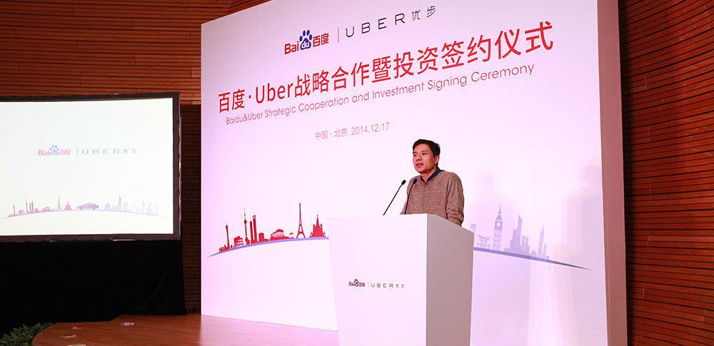 百度和Uber合作背后:既要本土化,又要国际化