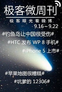 iPhone 5 很忙 | 极客微周刊 2012.9.16~2012.9.22