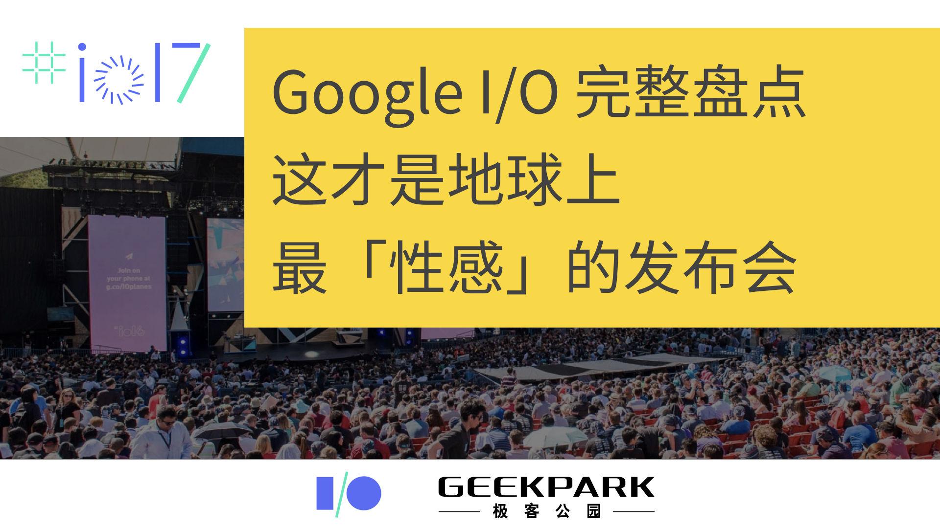 Google I/O 完整盘点,这才是地球上最「性感」的发布会