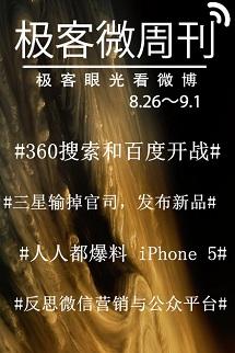 3Q 之后又 3B | 极客微周刊 2012.8.26~2012.9.1
