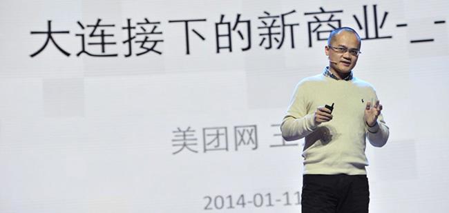 美团网 CEO 王兴:大连接下的新商业