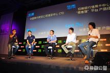 移动互联网创新大会2013——微信 I/O 论坛回顾