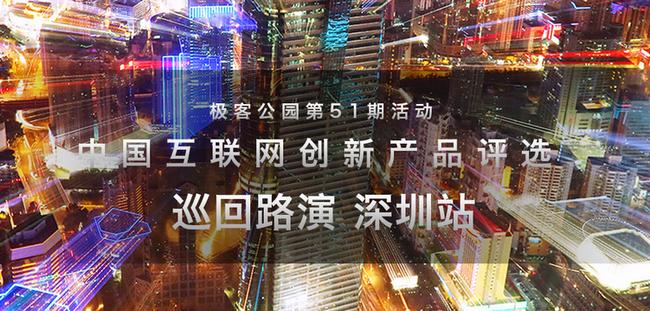 2013 中国互联网创新产品评选深圳站巡演集锦