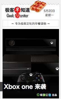 Xbox One 来袭 | 极客早知道2013年5月22日
