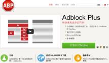 【今日看点】谁给 Adblock Plus 的权利?