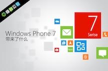 极客活动 - Windows Phone 7 带来了什么?