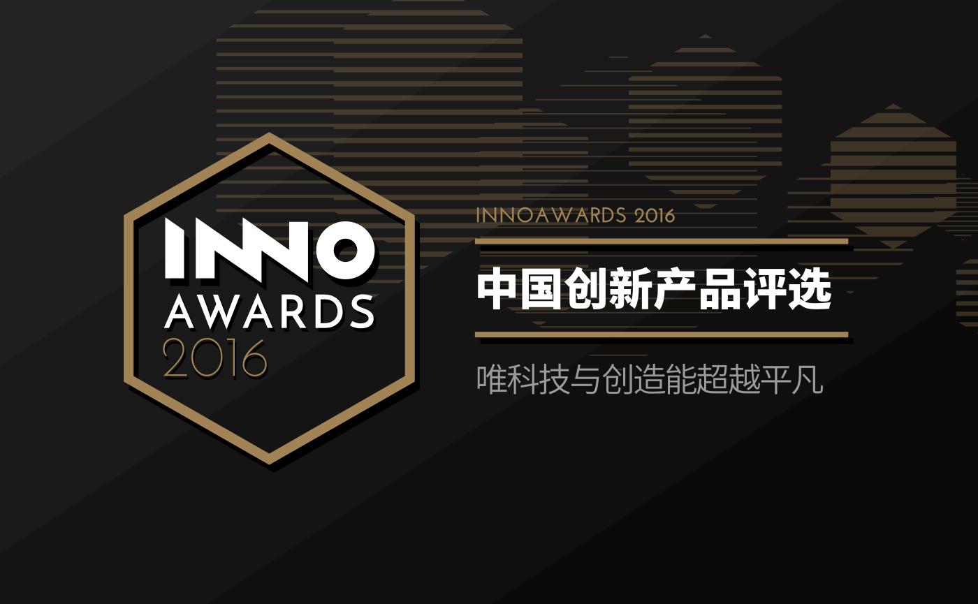 InnoAwards 2016 公众投票中期战报,目前的排名你服气吗?