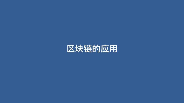 极客公园课件0616.026.jpeg