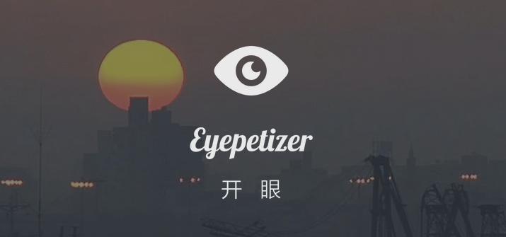 如果你觉得生活不够美好,就让Eyepetizer带你「开眼」看世界吧!