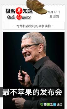 最不苹果的发布会 | 极客早知道2012年9月13日