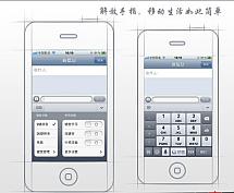 讯飞输入法:从语音输入到平台化服务