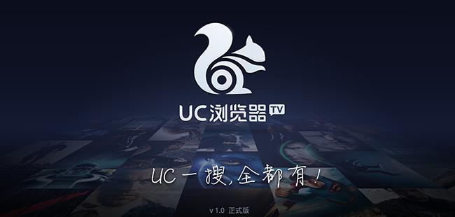 【今日看点】UC 浏览器 TV 版要做什么?