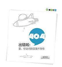 腾讯QQ空间404页面背后的故事
