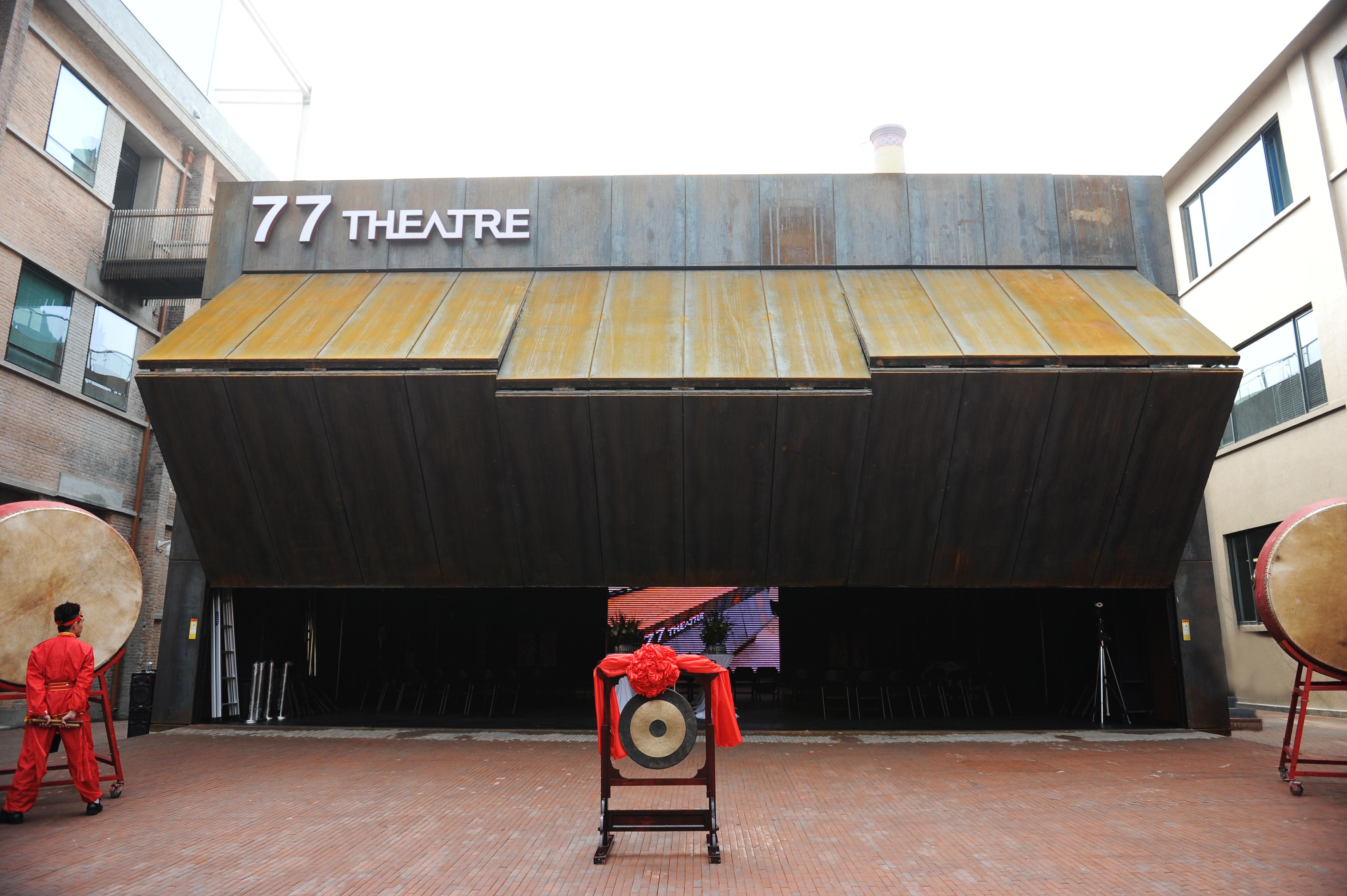 77剧场 • 北京