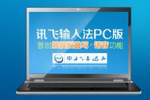 讯飞输入法 PC 版:从移动端到 PC 端的尝试