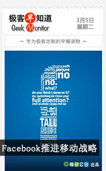 Facebook 移动化战略全员推进 | 极客早知道2013年3月5日
